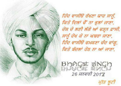 Happy Republic Day Wishes Quotes Sms in Punjabi
