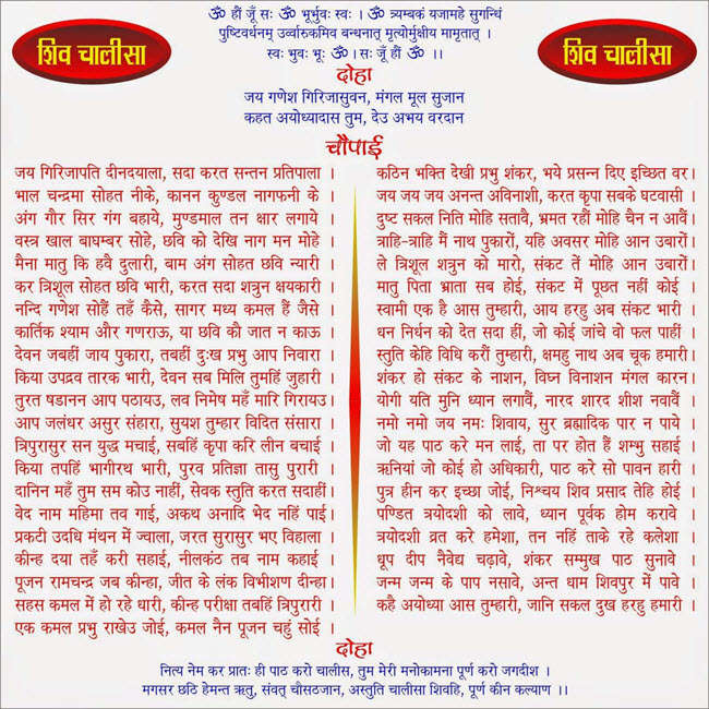 Shiv Tandav Lyrics In Hindi Pdf
