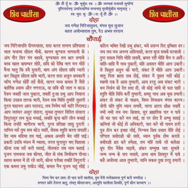 Ganesh Chalisa Pdf
