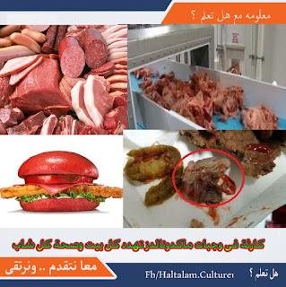 كارثة فى وجبات ماكدونالدز تهدد كل بيت  عربى وصحة كل شاب فى خطر