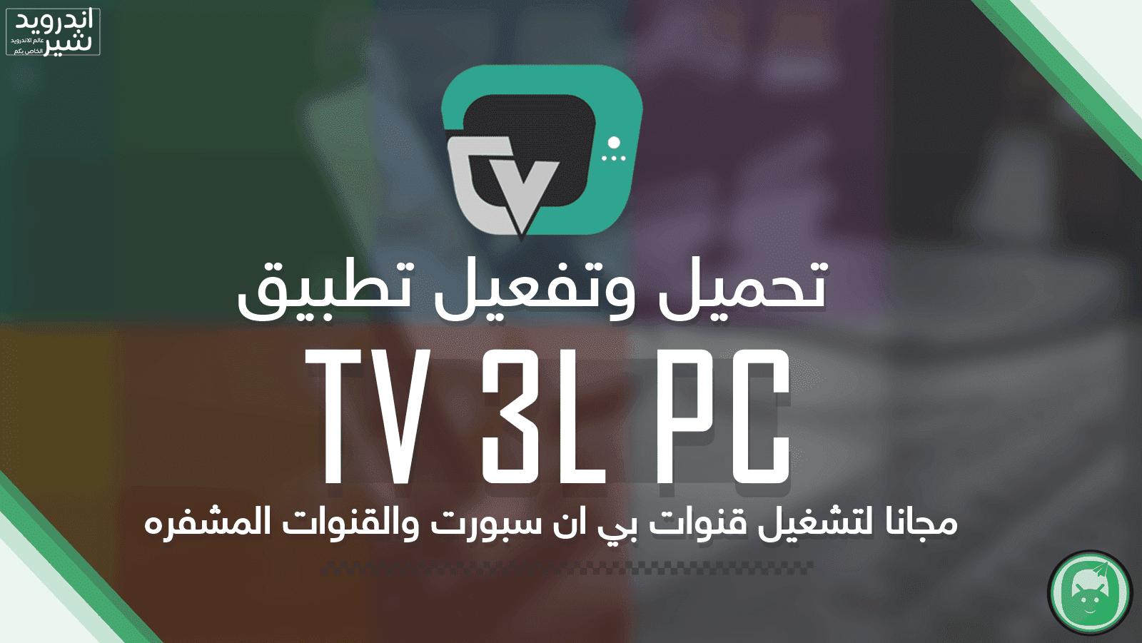 تحميل برنامج tv 3l pc كامل