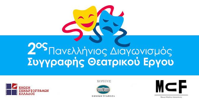 2ος Πανελλήνιος Διαγωνισμός Συγγραφής Θεατρικού Έργου