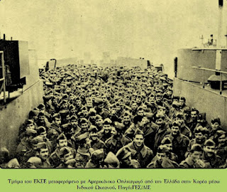 5 ΟKTΩΒΡΙΟΥ 1951. ΥΨΩΜΑ 313 (ΣΚΟΤΣ) Η ΠΛΕΟΝ ΑΙΜΑΤΗΡΗ ΜΑΧΗ ΓΙΑ ΤΟ ΕΚΣΤΡΑΤΕΥΤΙΚΟ ΤΑΓΜΑ.