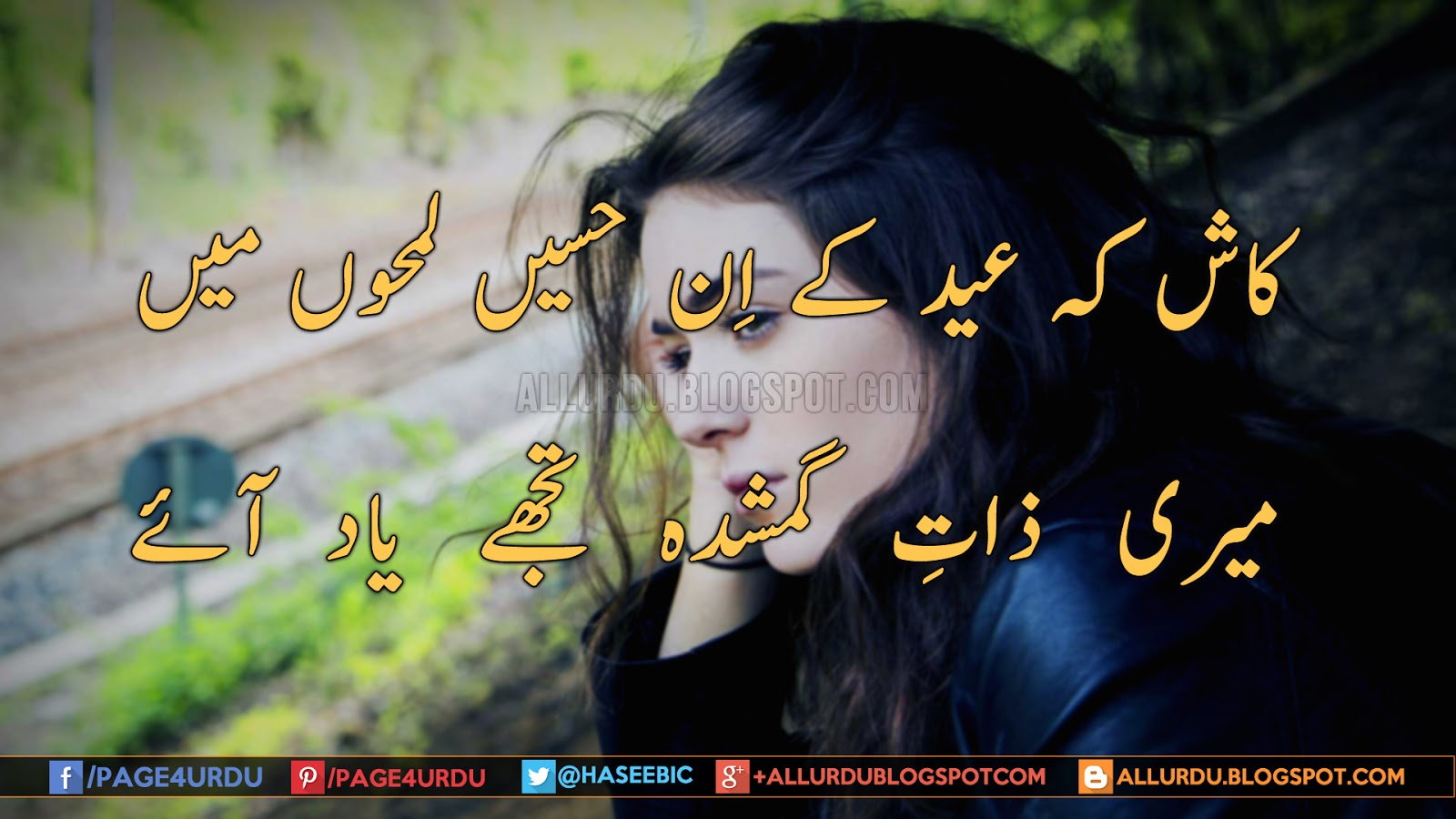 eid poetry urdu 2016  8 images to greet loved ones