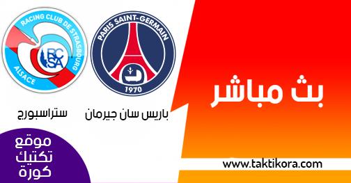 مشاهدة مباراة باريس سان جيرمان وستراسبورج بث مباشر لايف 23-01-2019 كأس فرنسا
