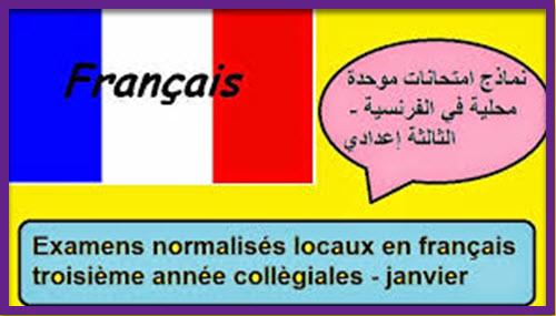 امتحانات محلية الثالثة اعدادي مادة اللغة الفرنسية  pdf تحيل+مشاهدة