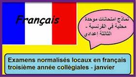 امتحانات محلية الثالثة اعدادي مادة اللغة الفرنسية  pdf تحميل+مشاهدة