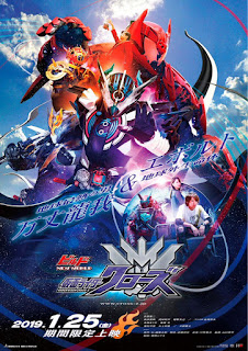 Kamen Rider Build NEW WORLD: Kamen Rider Cross-Z MP4 Subtitle Indonesia