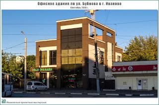 Офисное здание по ул. Бубнова в г. Иваново