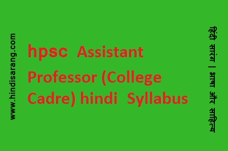 hpsc-college-assistant-professor-hindi-syllbi