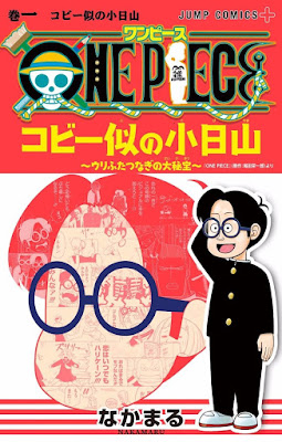 ONE PIECE コビー似の小日山 ~ウリふたつなぎの大秘宝~ zip online dl and discussion