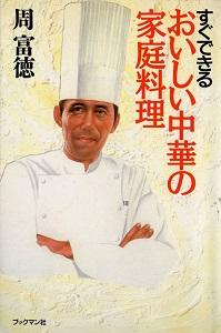 すぐできる おいしい中華の家庭料理 [Oishii Chuuka Katei-Ryouri]