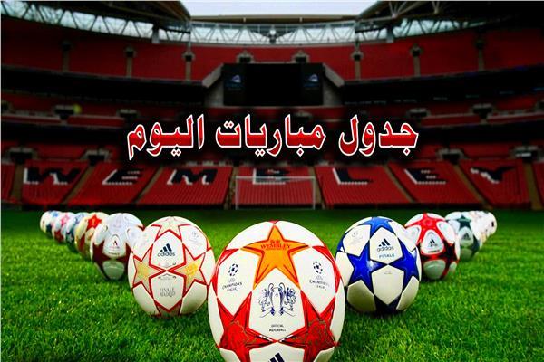 موعد مباريات اليوم الخميس 17-1-2019 في البطولات العالمية والعربية .