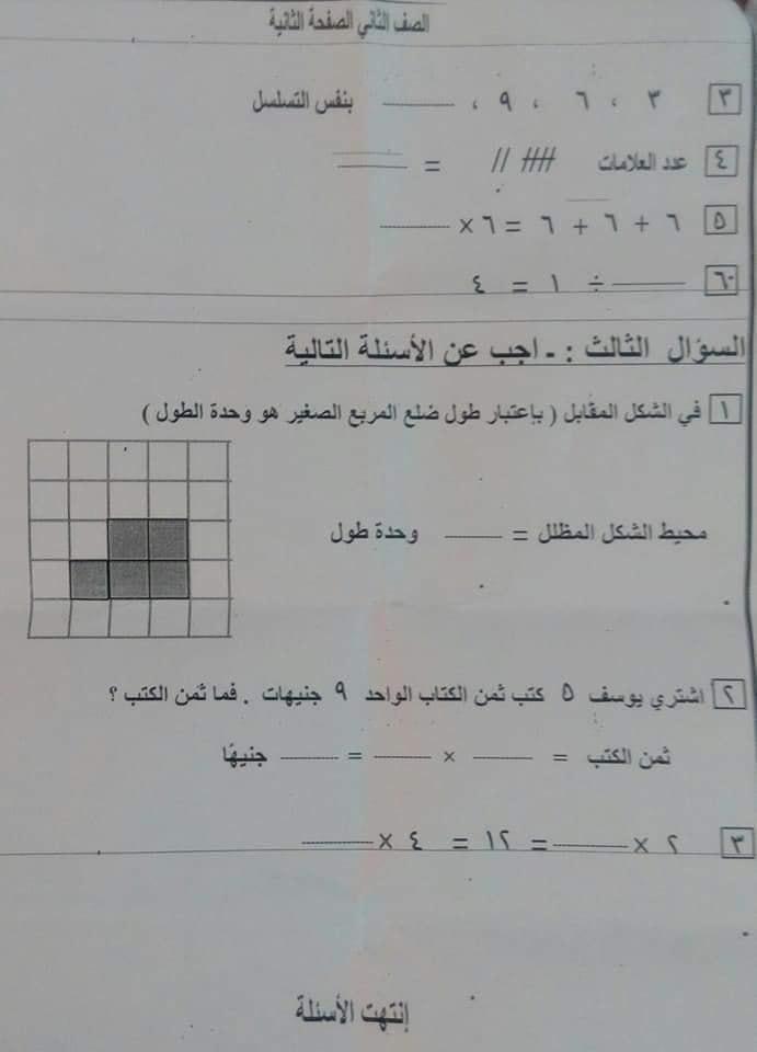 تجميع امتحانات الترم الثاني 2019 للصف الثاني الابتدائي في جميع المواد 8