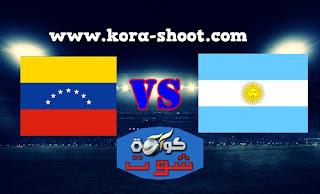 مشاهدة مباراة الأرجنتين وفنزويلا بث مباشر 22-03-2019 مباراة ودية
