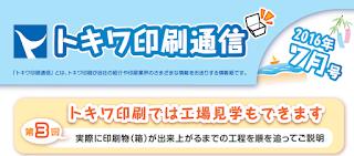 http://www.tokiwa-print.co.jp/tokiwapress/201607.pdf