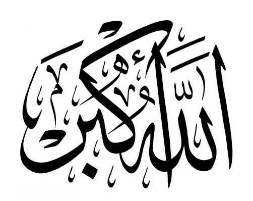 Gambar arab allahu akbar