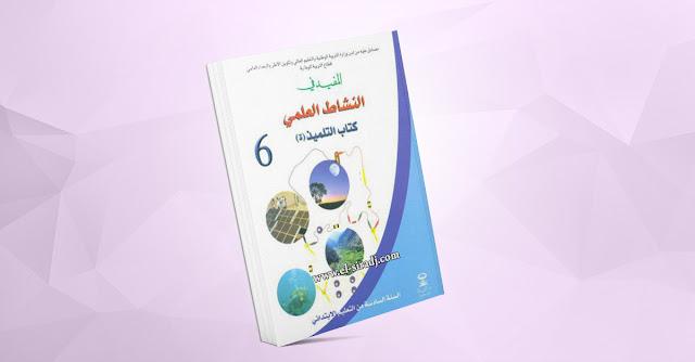 المفيد في النشاط العلمي للمستوى السادس