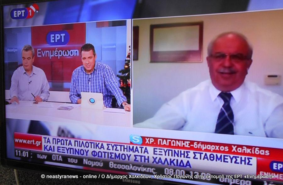 Ο Δήμαρχος Χαλκιδέων, Χρήστος Παγώνης στην εκπομπή της ΕΡΤ «Ενημέρωση»