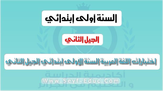 كتاب اختبارات اللغة العربية السنة الأولى إبتدائي الجيل الثاني