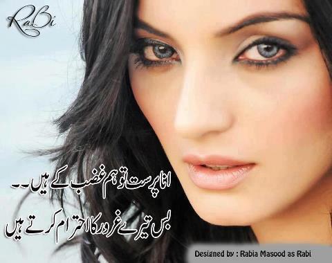 Romantic Shayari sms in urdu facebook sms in urdu for her on