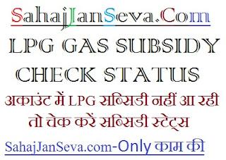 Lpg Gas Subsidy Check Status- अकाउंट में LPG सब्सिडी नहीं आ रही तो चेक करें सब्सिडी स्टेट्स