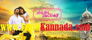 Nanna Ninna Prema Kathe (2016) Kannada Movie Songs Free Download