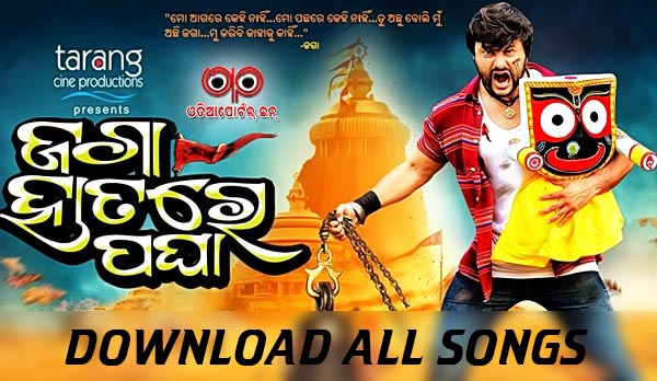 Ollywood: Download *Jaga Hatare Pagha* 2015 All Original Song Tracks Jaga Hatare Pagha (2015) New mp3 Songs free Download |Jaga Hatare Pagha (2015) New HQ Songs Free Download| Jaga Hatare Pagha (2015) New odia film songs free Original Jaga Hatare Pagha (2015) New Ringtone Free Download
