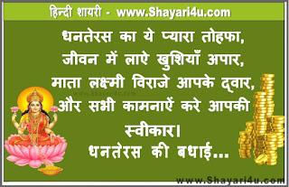 Say Happy Dhanteras Wishes in Hindi Shayari