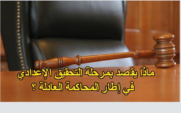 ماذا يقصد بمرحلة التحقيق الإعدادي في إطار المحاكمة العادلة ؟