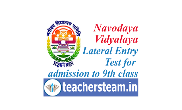 nvs 9th class lateral entry test