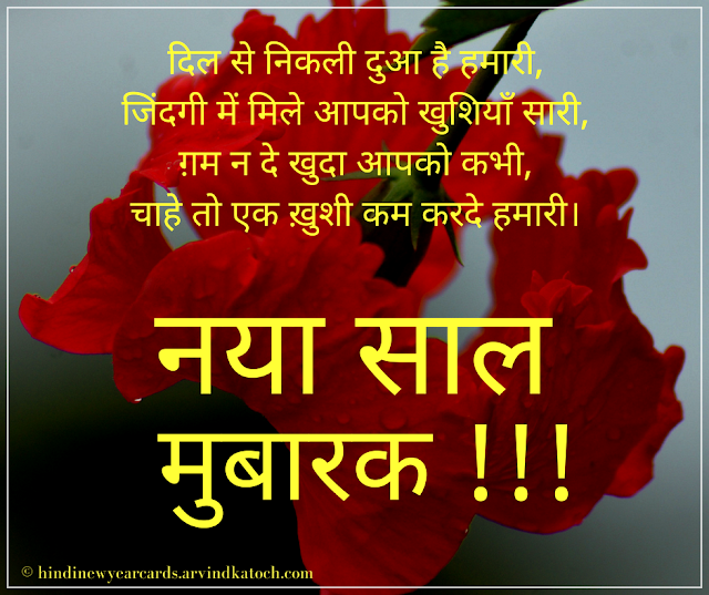 Hindi, Happy New Year, Card, desire, heart, दिल, दुआ,
