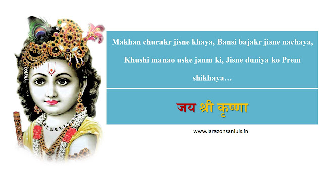 Krishna Janmashtami Wishes Images FREE Download