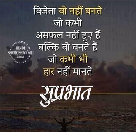 Inspirational Good Morning Hindi Quotes