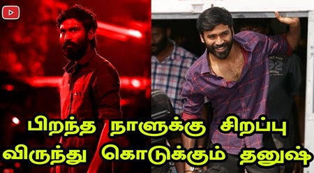 Dhanush gives special party for his Birthday