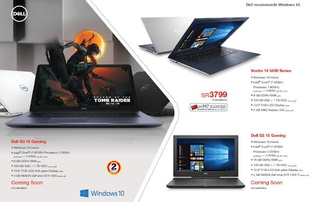 اسعار اللابتوب Laptops فى عروض مكتبة جرير من دليل التسوق يوليو 2018