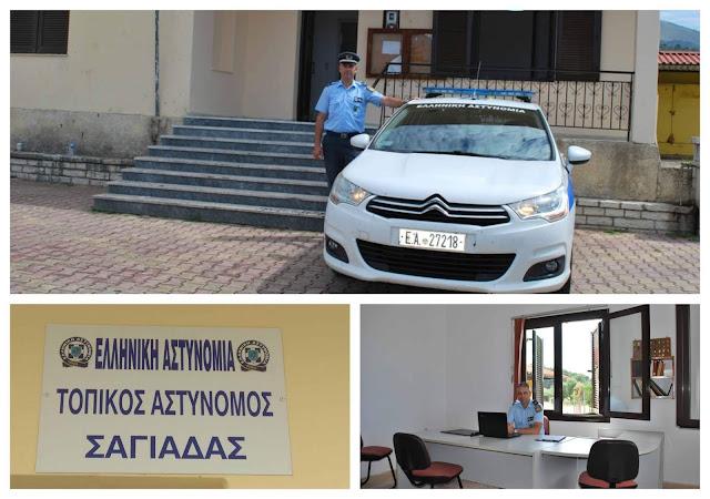 Έναρξη λειτουργίας του θεσμού του Τοπικού Αστυνόμου στη Δημοτική Κοινότητα Σαγιάδας