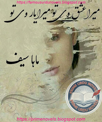 Free download Mera ishq vi tu mera yar vi tu novel by Maha Saif Part 2 pdf