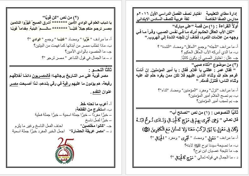 حمل اختبار نصف الترم فى  اللغة العربية الصف السادس الابتدائي الفصل الدراسي الاول 2017