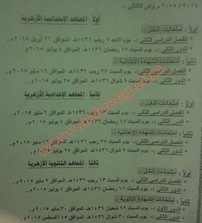 جدول ومواعيد امتحانات الشهادات الازهريه 2015 (الابتدائيه - الاعداديه - الثانويه) أخر العام