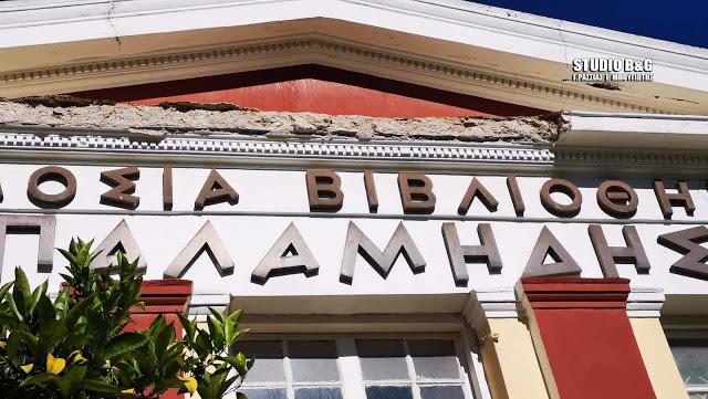 Παρέμβαση Ανδριανού για την επισκευή της κεντρικής εισόδου της Δημόσιας Κεντρικής Βιβλιοθήκης Ναυπλίου