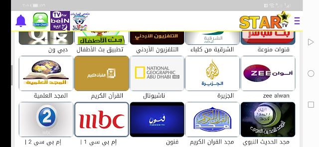تحميل تطبيق Star TV الأفضل والمميز في مشاهدة جميع القنوات