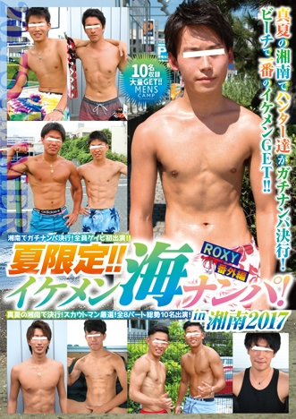 Roxy Spin Off Boys Hunt In Summer Beach 2017