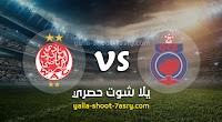 نتيجة مباراة الوداد واولمبيك آسفي اليوم الاثنين  بتاريخ 20-01-2020 الدوري المغربي