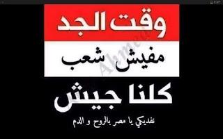 اللى بتمر بيه مصر الان اصعب واشد محنه من محنة 67