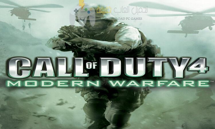 تحميل لعبة Call of Duty 4 الجديدة للكمبيوتر برابط مباشر مجانا