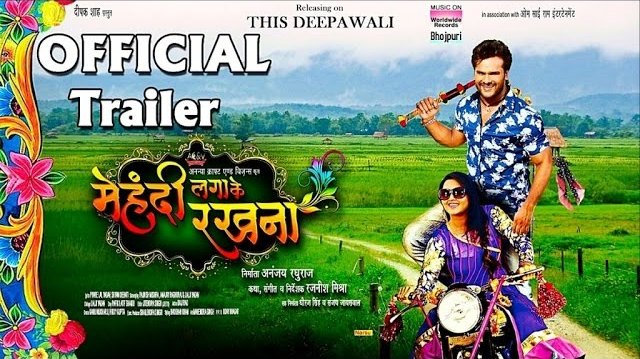 Bhojpuri Movie Mehandi Laga Ke Rakhna  Trailer video youtube Feat Actor Khesari Lal Yadav, Kajal Raghwani, Ritu Singh first look poster, movie wallpaper