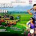 Mehandi Laga Ke Rakhna (2016) Bhojpuri Movie Trailer