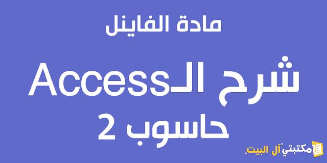مكتبتي ال البيت - مادة الـ Access فاينل حاسوب 2