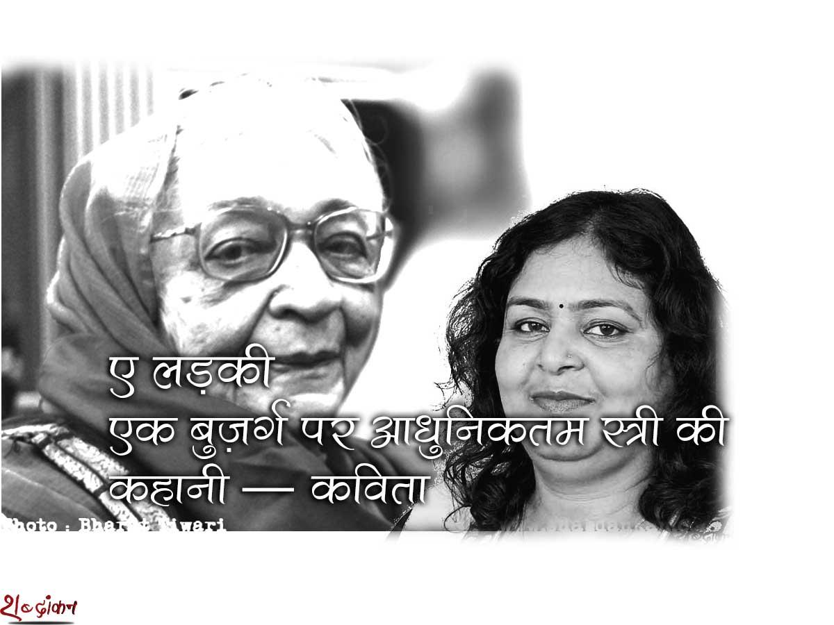 ai ladki krishna sobti review #shabdankan
